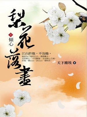 cover image of 梨花落盡3 傾心