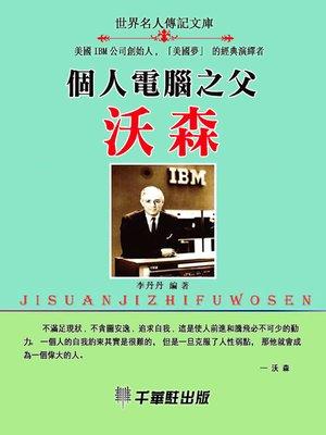 cover image of 個人電腦之父沃森