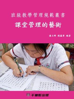 cover image of 課堂管理的藝術