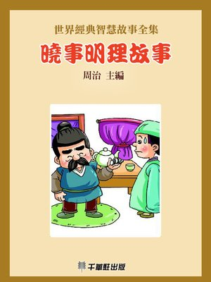 cover image of 曉事明理故事