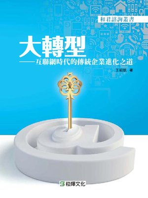 cover image of 大轉型