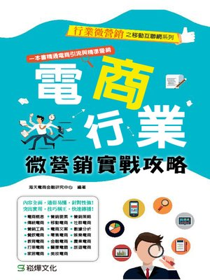 cover image of 電商行業微營銷實戰攻略