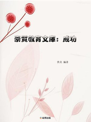 cover image of 素質教育文庫