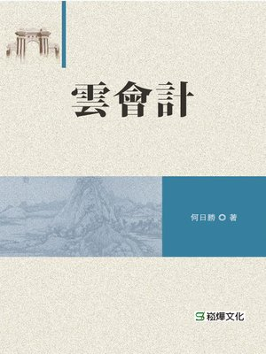 cover image of 雲會計
