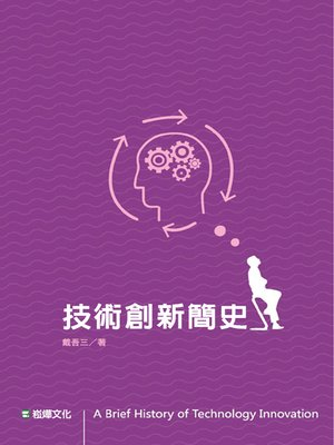 cover image of 技術創新簡史