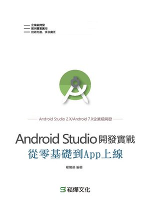cover image of Android Studio開發實戰