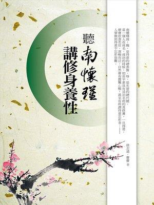 cover image of 聽南懷瑾講修身養性