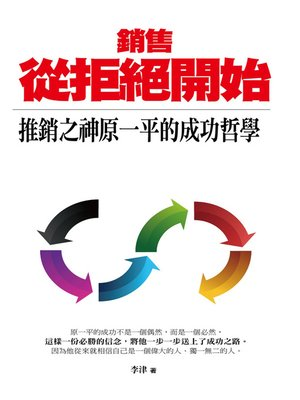 cover image of 銷售·從拒絕開始