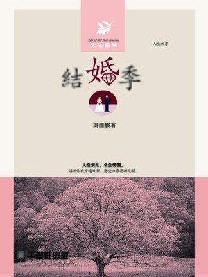cover image of 結婚季