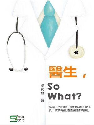 cover image of 醫生,So What?