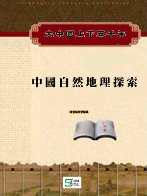 cover image of 大中國上下五千年