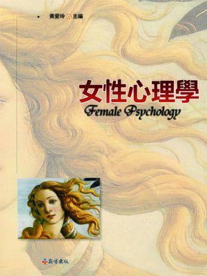 cover image of 女性心理學