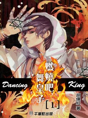 cover image of 燃燒吧!舞皇子1