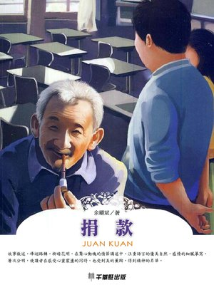 cover image of 捐款
