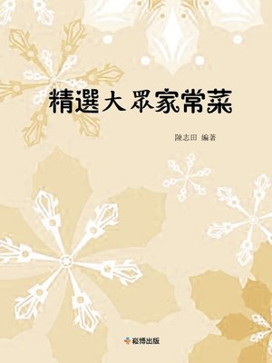 cover image of 精選大眾家常菜
