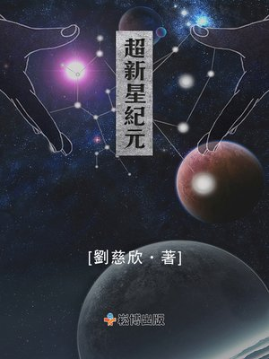 cover image of 超新星紀元