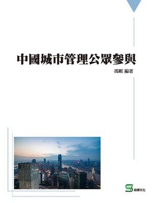 cover image of 中國城市管理公眾參與