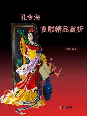 cover image of 孔令海食雕精品賞析