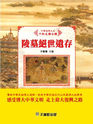 cover image of 陵墓絕世遺存