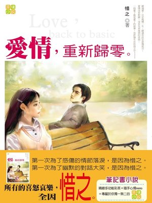 cover image of 愛情,重新歸零