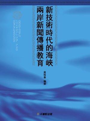 cover image of 新技術時代的海峽兩岸新聞傳播教育