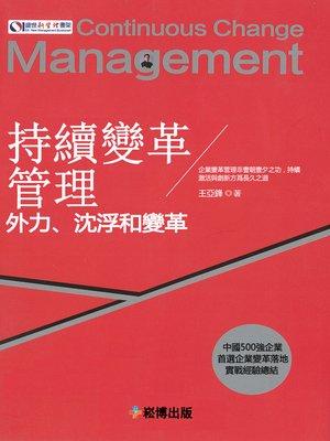 cover image of 持續變革管理