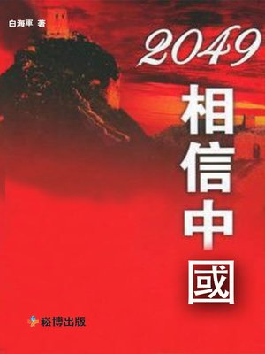 cover image of 2049,相信中國