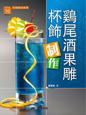 cover image of 雞尾酒果雕杯飾制作