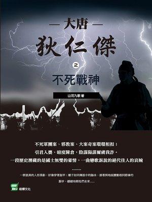 cover image of 大唐狄仁傑之不死戰神