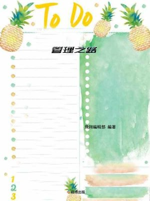 cover image of 管理之路