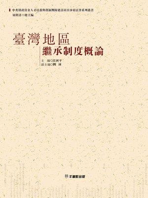 cover image of 臺灣地區繼承制度概論