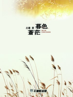 cover image of 暮色蒼茫
