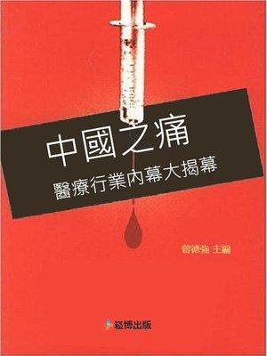 cover image of 中國之痛 醫療行業內幕大揭幕