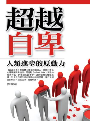 cover image of 超越自卑
