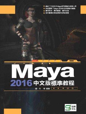 cover image of Maya 2016中文版標準教程