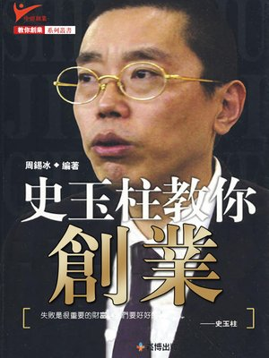 cover image of 史玉柱教你創業