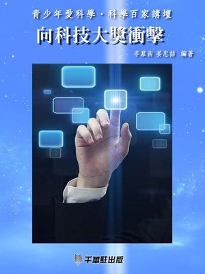 cover image of 向科技大獎衝擊