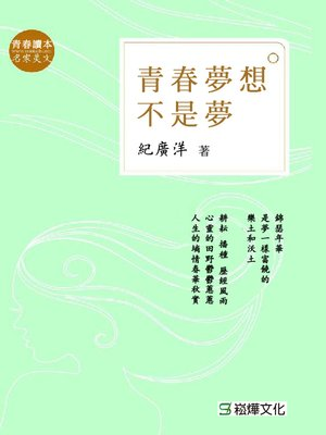 cover image of 青春夢想不是夢