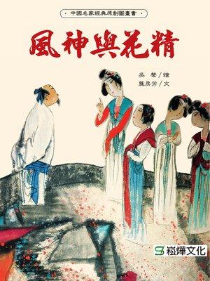 cover image of 風神與花精