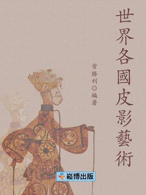 cover image of 世界各國皮影藝術