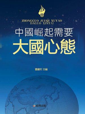 cover image of 中國崛起需要大國心態