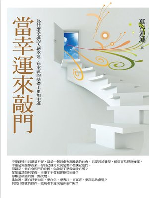 cover image of 當幸運來敲門