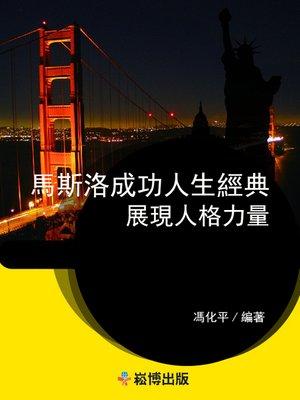 cover image of 馬斯洛成功人生經典展現人格力量
