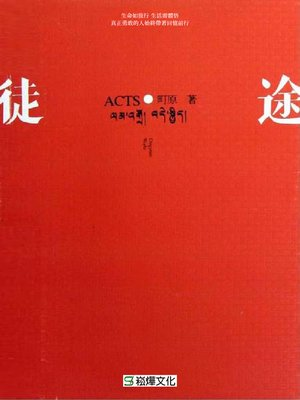 cover image of 徒・途