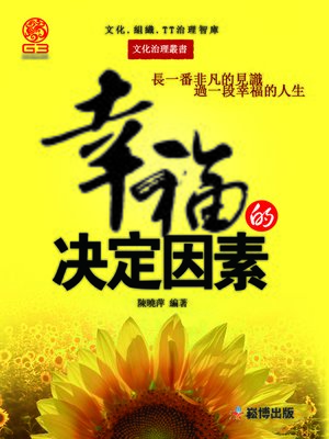 cover image of 幸福的決定因素