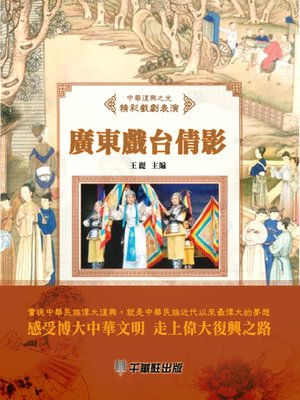 cover image of 廣東戲台倩影