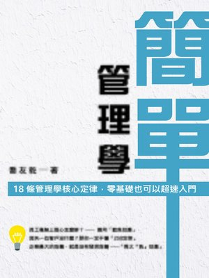 cover image of 簡單管理學