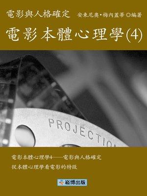 cover image of 電影本體心理學(4)