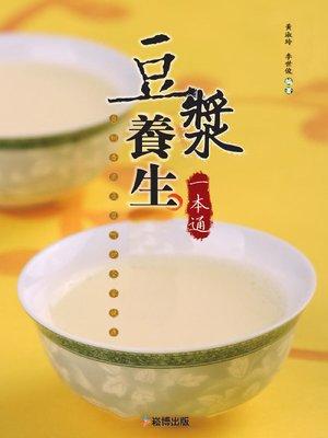 cover image of 豆漿養生一本通