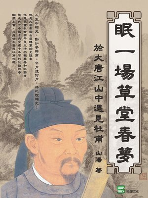 cover image of 眠一場草堂春夢